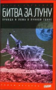 Битва за луну: правда и ложь о лунной гонке