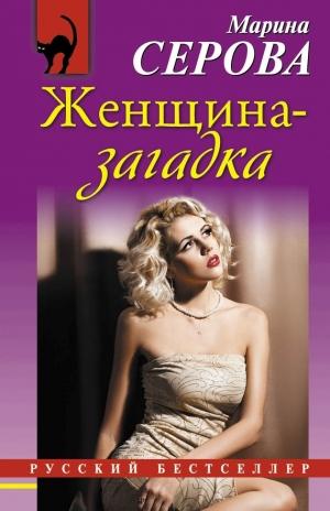 Серова Марина - Женщина-загадка