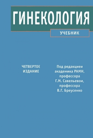 Савельева Галина - Гинекология