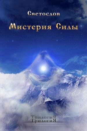Светослов - Мистерия силы. Трилогия
