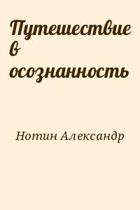 Нотин Александр - Путешествие в осознанность