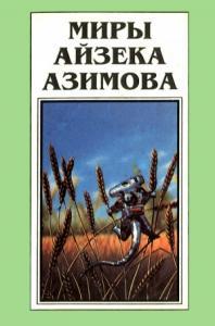 Миры Айзека Азимова. Книга 12