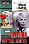 Гладков Теодор - Легенда советской разведки - Н. Кузнецов