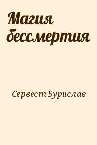 Сервест Бурислав - Магия бессмертия