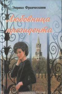 Любовница президента, или Дама с Красной площади