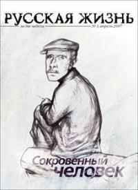 Сокровенный человек (апрель 2007)