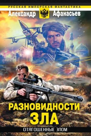 Афанасьев Александр - Отягощенные злом. Разновидности зла