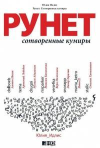 Рунет. Сотворенные кумиры
