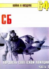 СБ гордость советской авиации Часть 1