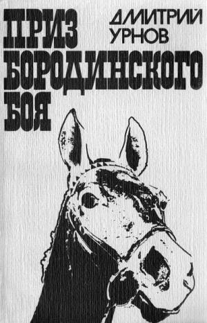 Урнов Дмитрий - Железный посыл