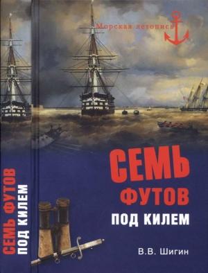 Шигин Владимир - Семь футов под килем