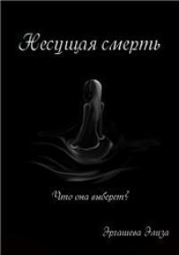 Несущая смерть (СИ)