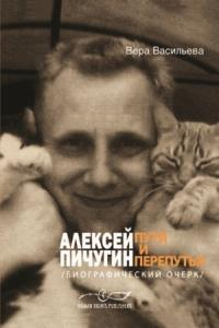 Алексей Пичугин - пути и перепутья (биографический очерк)