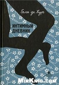 Интимный дневник. Записки Лондонской проститутки