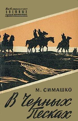 Симашко Морис - В черных песках