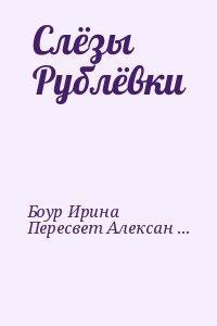 Слёзы Рублёвки