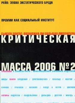 Журнал - Критическая Масса, 2006, № 2