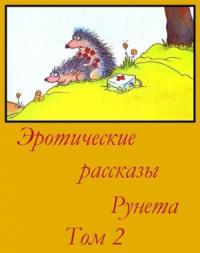 Эротические рассказы Рунета - Том 2