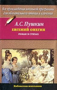 Евгений Онегин (илл. Тимошенко)