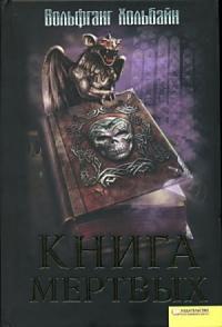 Книга мёртвых