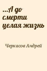 ...А до смерти целая жизнь