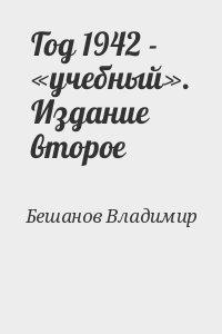 Год 1942 - «учебный». Издание второе