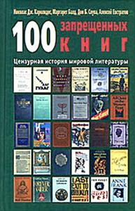 100 запрещенных книг: цензурная история мировой литературы. Книга 1
