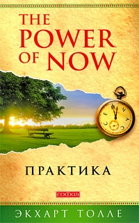 Толле Экхарт - The Power of Now. Практика