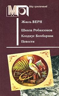 Верн Жюль - Клодиус Бомбарнак
