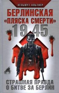 1945. Берлинская «пляска смерти». Страшная правда о битве за Берлин