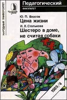 Власов Юрий - Цена жизни