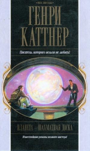 Каттнер Генри, Мур Кэтрин - Бесчисленные завтра