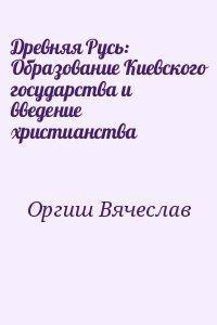 Древняя Русь: Образование Киевского государства и введение христианства