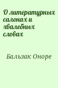 Бальзак Оноре - О литературных салонах и хвалебных словах