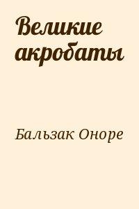 Бальзак Оноре - Великие акробаты