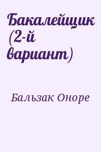 Бальзак Оноре - Бакалейщик (2-й вариант)