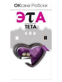 Эта-Тета
