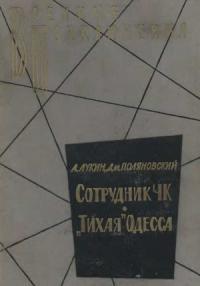 «Тихая» Одесса
