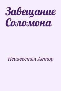 Завещание Соломона