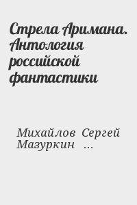 Стрела Аримана. Антология российской фантастики