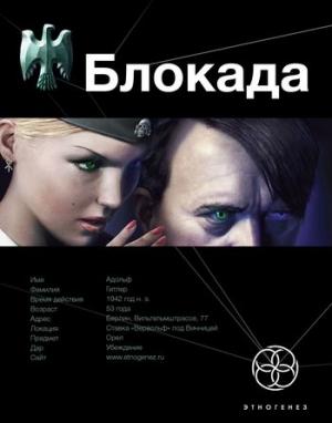 Бенедиктов Кирилл - Блокада-1 Охота на монстра
