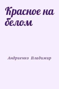 Андриенко  Владимир - Красное на белом