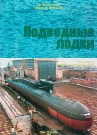КОРАБЛИ ВМФ СССР Том I. Подводные лодки Часть 1. РПКСН и многоцелевые АПЛ