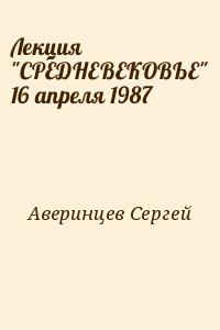 """Аверинцев Сергей - Лекция """"СРЕДНЕВЕКОВЬЕ"""" 16 апреля 1987"""