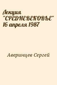 """Лекция """"СРЕДНЕВЕКОВЬЕ"""" 16 апреля 1987"""