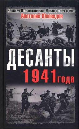 Юновидов Анатолий - Десанты 1941 года