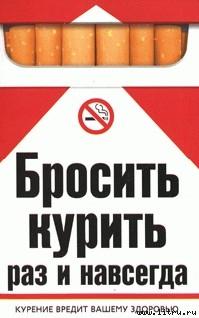 Берсеньева Екатерина - Бросить курить раз и навсегда