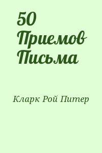 РОЙ ПИТЕР КЛАРК 50 ПРИЁМОВ ПИСЬМА СКАЧАТЬ БЕСПЛАТНО