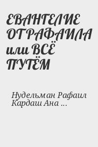 ЕВАНГЕЛИЕ ОТ РАФАИЛА или ВСЁ ПУТЁМ