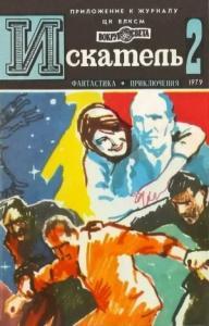 Искатель. 1979. Выпуск №2